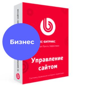 1С Битрикс лицензия Бизнес