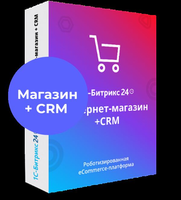 1С Битрикс 24 коробка магазин+CRM