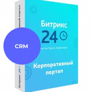 1С Битрикс 24 коробка CRM