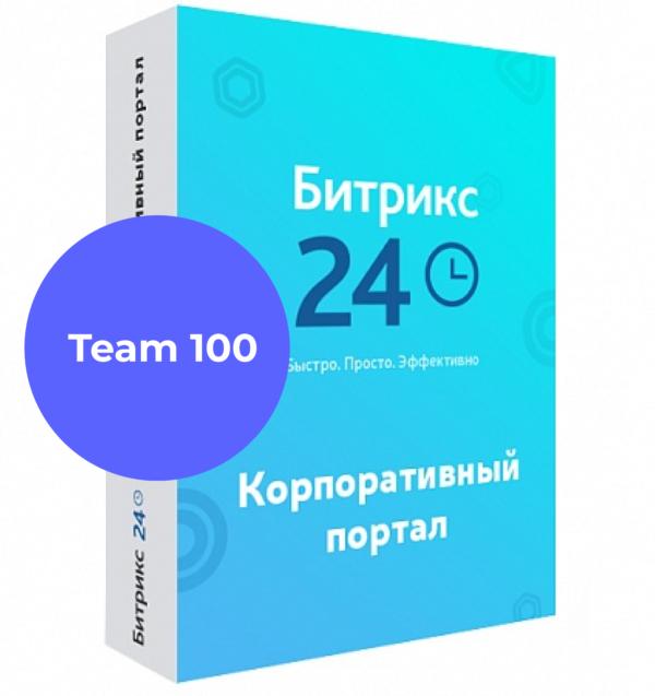 1С Битрикс 24 коробка 100 пользователей